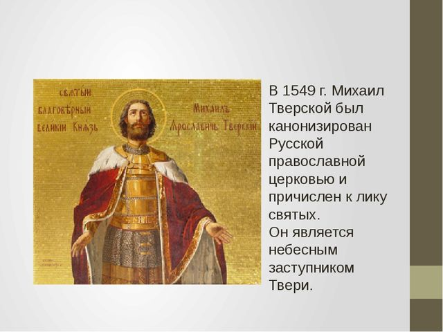 В 1549 г. Михаил Тверской был канонизирован Русской православной церковью и п...
