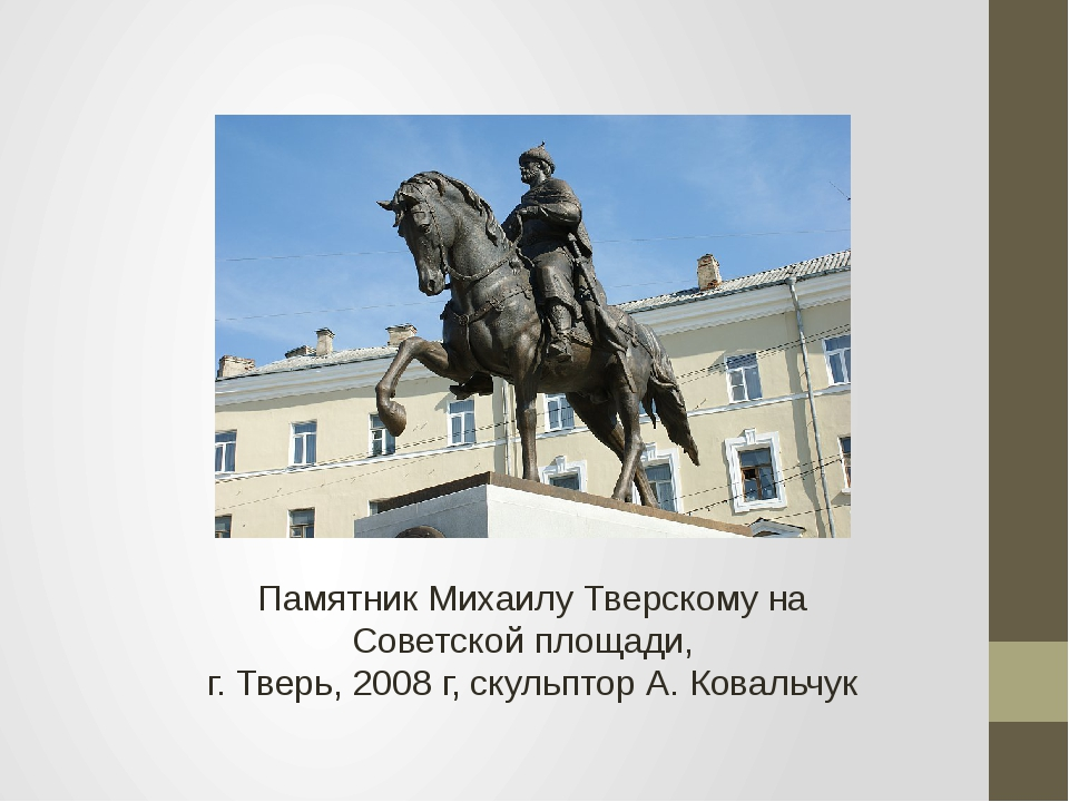 Памятник Михаилу Тверскому на Советской площади, г. Тверь, 2008 г, скульптор...