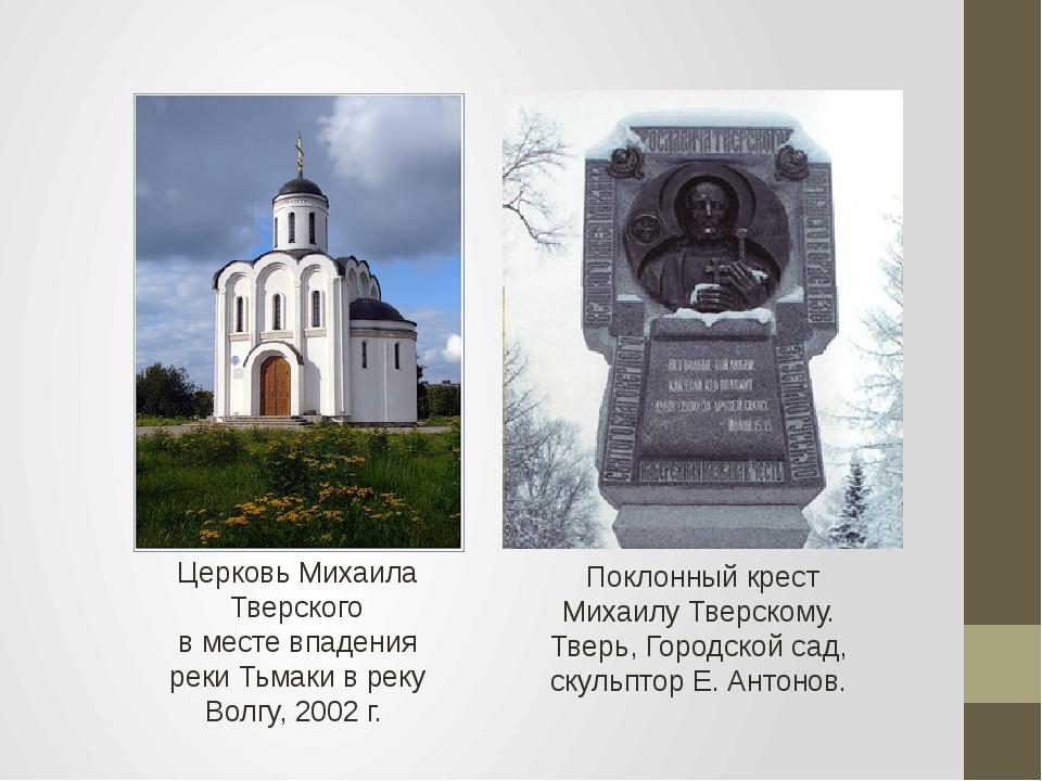 Церковь Михаила Тверского в месте впадения реки Тьмаки в реку Волгу, 2002 г....