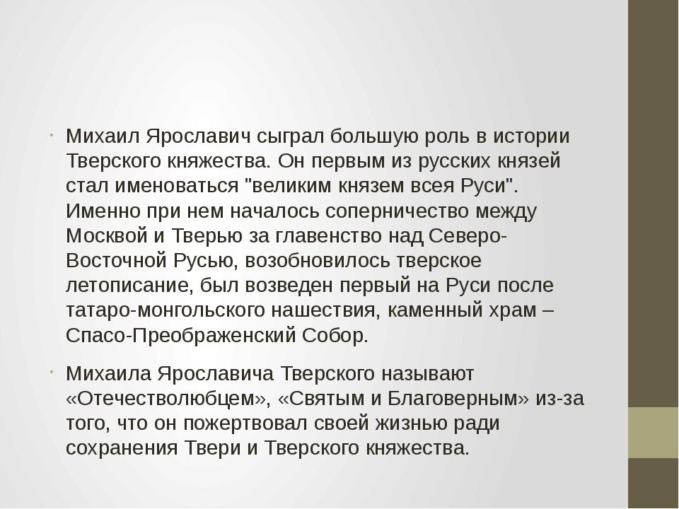 Михаил Ярославич сыграл большую роль в истории Тверского княжества. Он первы...