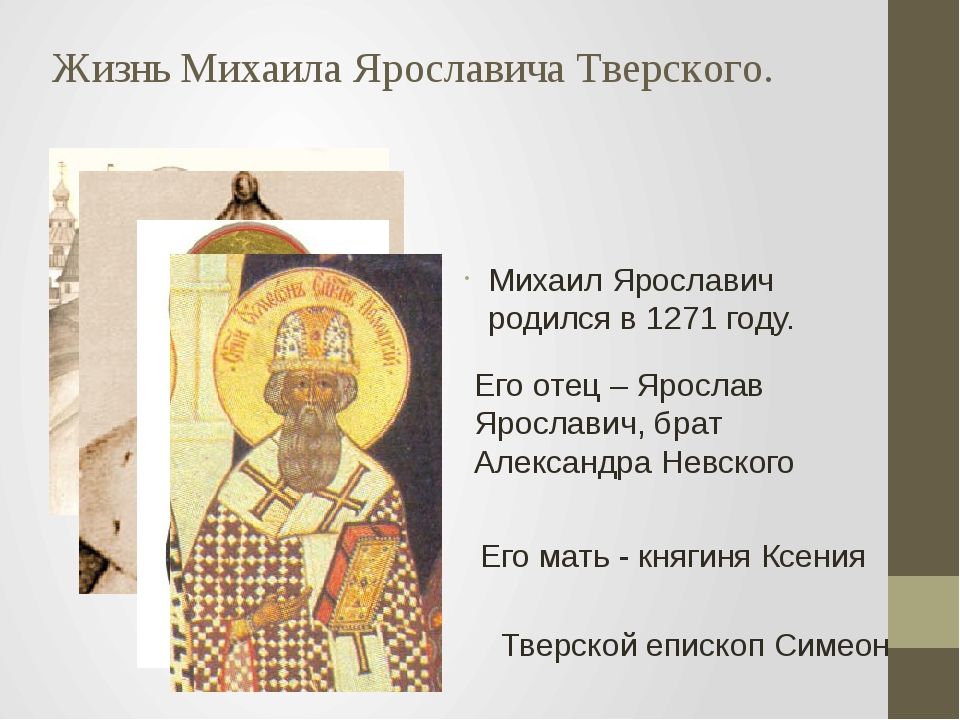 Жизнь Михаила Ярославича Тверского. Михаил Ярославич родился в 1271 году. Его...