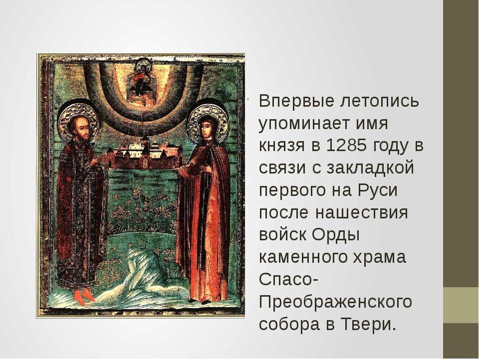 Впервые летопись упоминает имя князя в 1285 году в связи с закладкой первого...