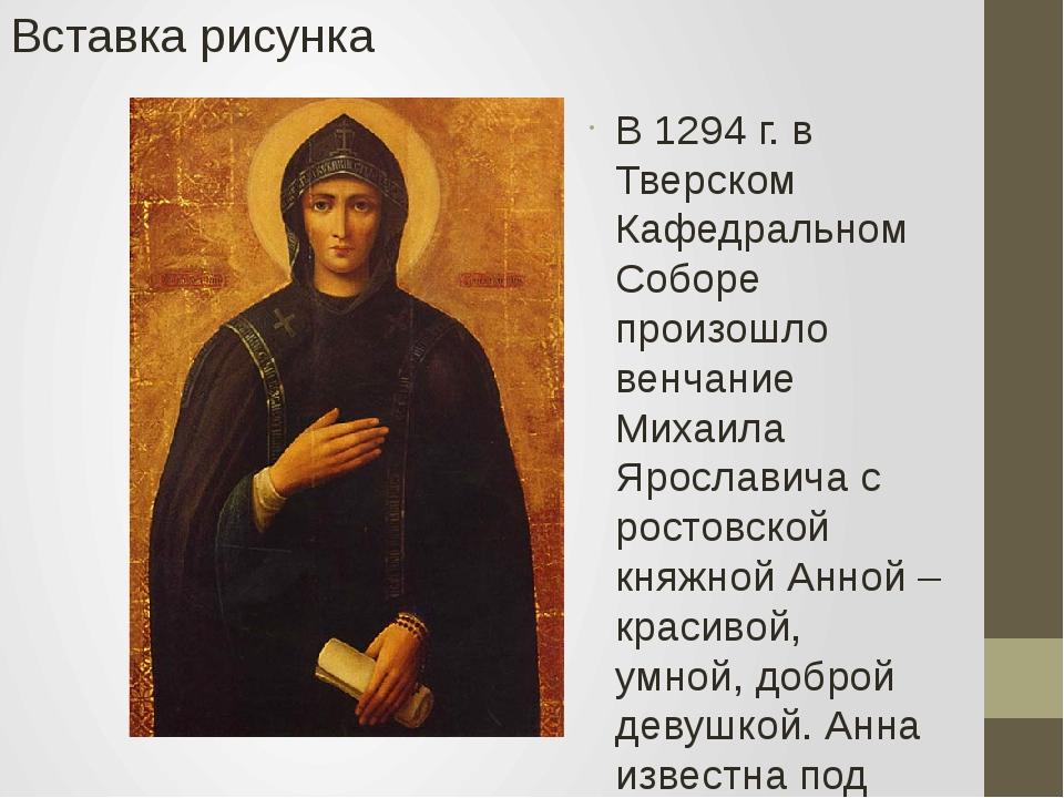 В 1294 г. в Тверском Кафедральном Соборе произошло венчание Михаила Ярославич...