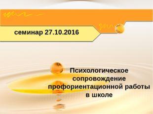 Психологическое сопровождение профориентационной работы в школе семинар 27.10