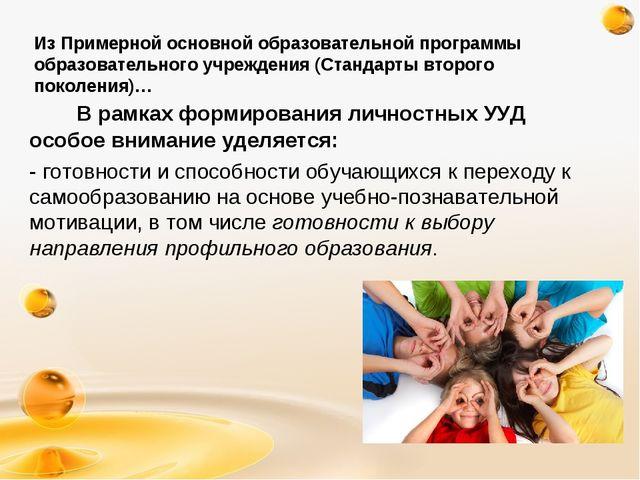 Из Примерной основной образовательной программы образовательного учреждения (...
