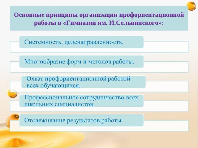 Основные принципы организации профориентационной работы в «Гимназии им. И.Сел...