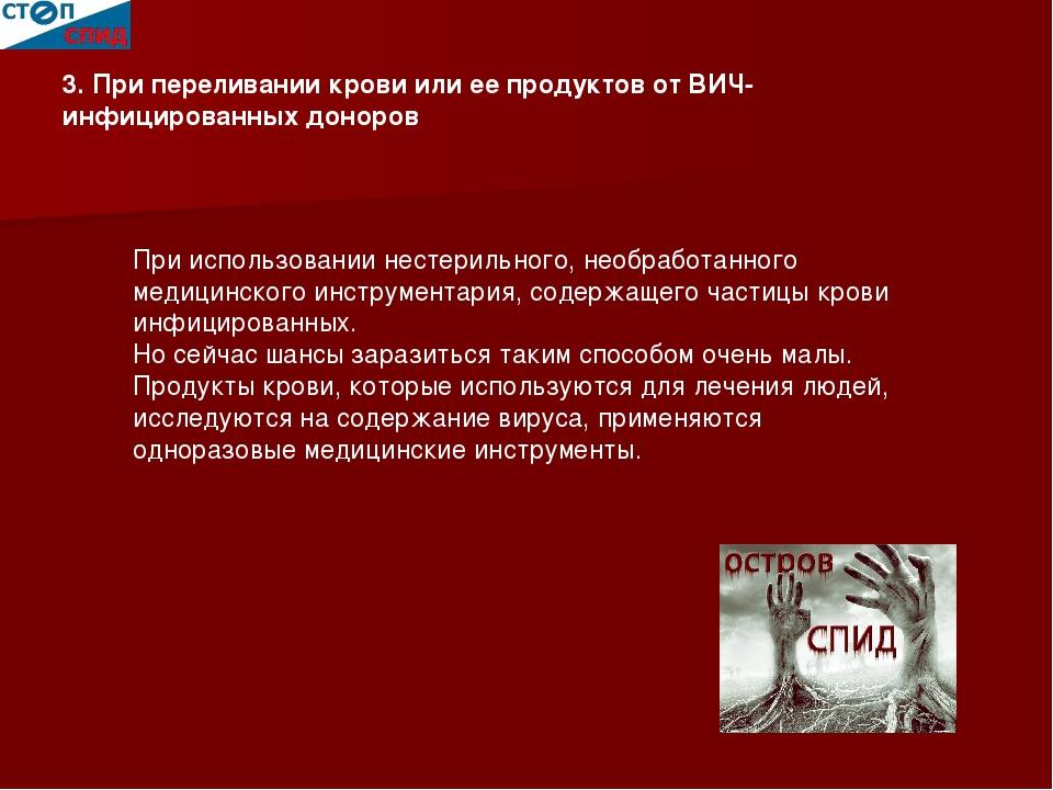 3. При переливании крови или ее продуктов от ВИЧ-инфицированных доноров При и...