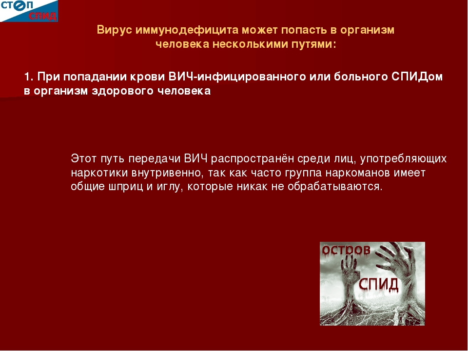 1. При попадании крови ВИЧ-инфицированного или больного СПИДом в организм здо...