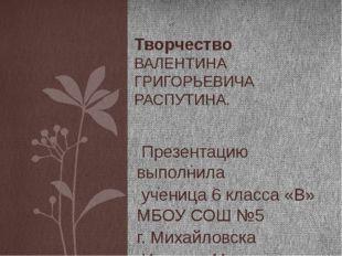 Презентацию выполнила ученица 6 класса «В» МБОУ СОШ №5 г. Михайловска Исаков