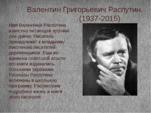 Валентин Григорьевич Распутин. (1937-2015) Имя Валентина Распутина известно