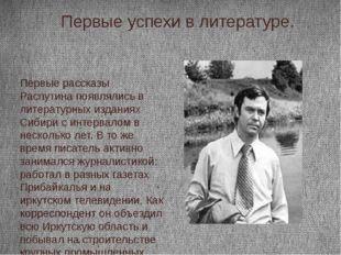 Первые успехи в литературе. Первые рассказы Распутина появлялись в литератур