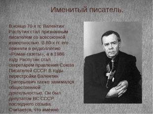 Именитый писатель. В конце 70-х гг. Валентин Распутин стал признанным писате