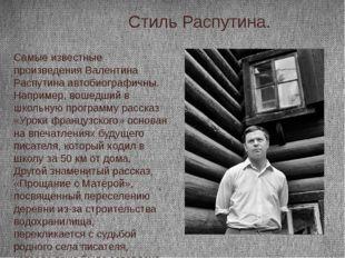 Стиль Распутина. Самые известные произведения Валентина Распутина автобиогра