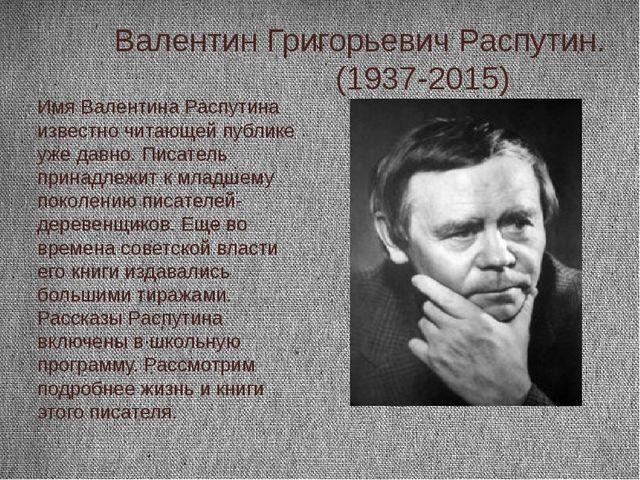 Валентин Григорьевич Распутин. (1937-2015) Имя Валентина Распутина известно...