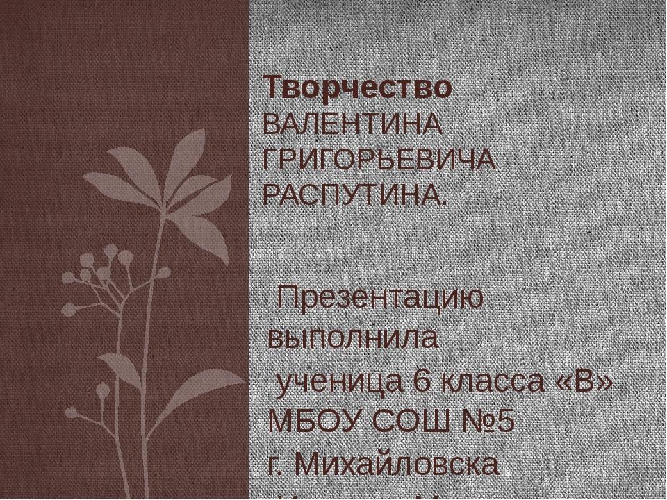Презентацию выполнила ученица 6 класса «В» МБОУ СОШ №5 г. Михайловска Исаков...