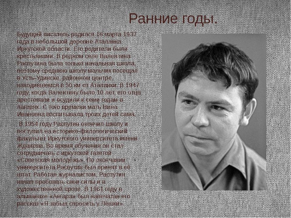 Ранние годы. Будущий писатель родился 16 марта 1937 года в небольшой деревне...