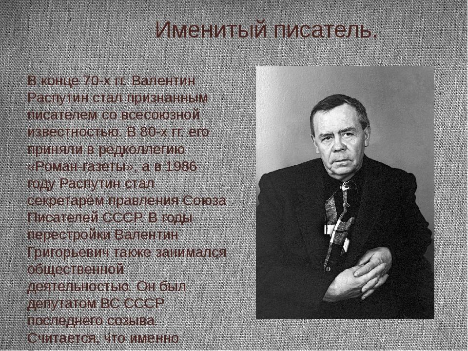 Именитый писатель. В конце 70-х гг. Валентин Распутин стал признанным писате...