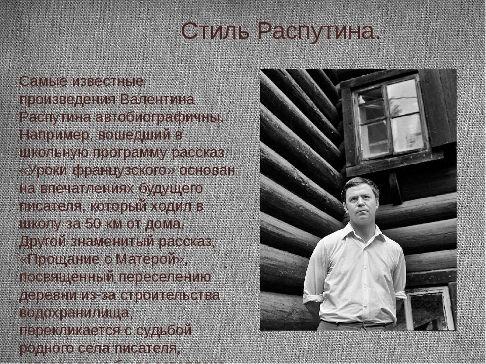 Стиль Распутина. Самые известные произведения Валентина Распутина автобиогра...