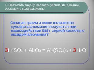 1. Прочитать задачу, записать уравнение реакции, расставить коэффициенты. Ско
