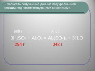 5. Записать полученные данные под уравнением реакции под соответствующими вещ