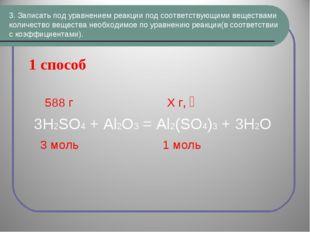 1 способ 3. Записать под уравнением реакции под соответствующими веществами к