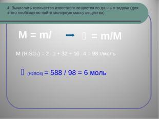4. Вычислить количество известного вещества по данным задачи (для этого необх