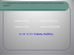 5. Определить количество неизвестного вещества по условию задачи. 6 моль H2SO