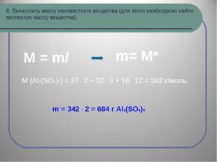 6. Вычислить массу неизвестного вещества (для этого необходимо найти молярную