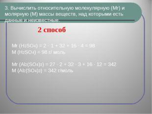 3. Вычислить относительную молекулярную (Мr) и молярную (М) массы веществ, на