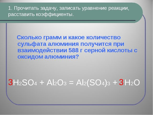 1. Прочитать задачу, записать уравнение реакции, расставить коэффициенты. Ско...