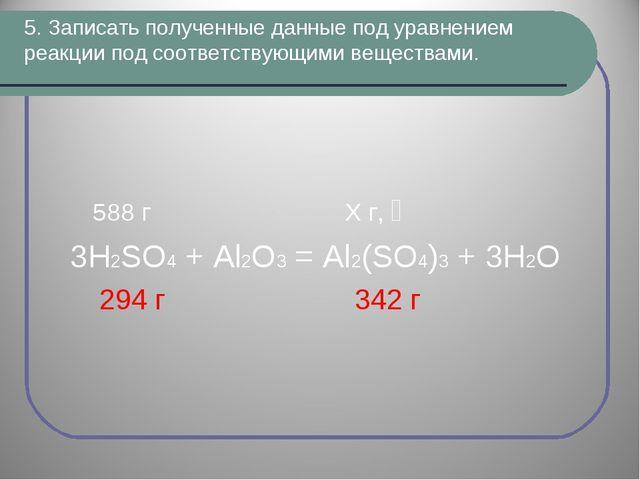 5. Записать полученные данные под уравнением реакции под соответствующими вещ...
