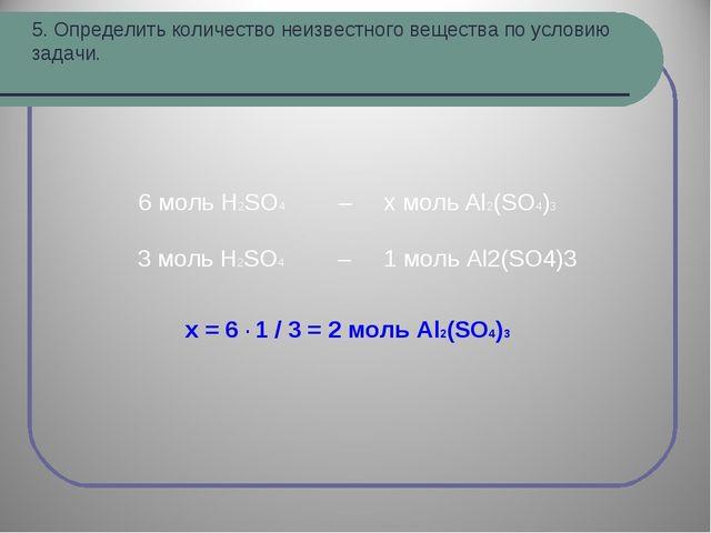5. Определить количество неизвестного вещества по условию задачи. 6 моль H2SO...