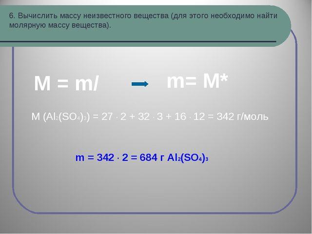 6. Вычислить массу неизвестного вещества (для этого необходимо найти молярную...