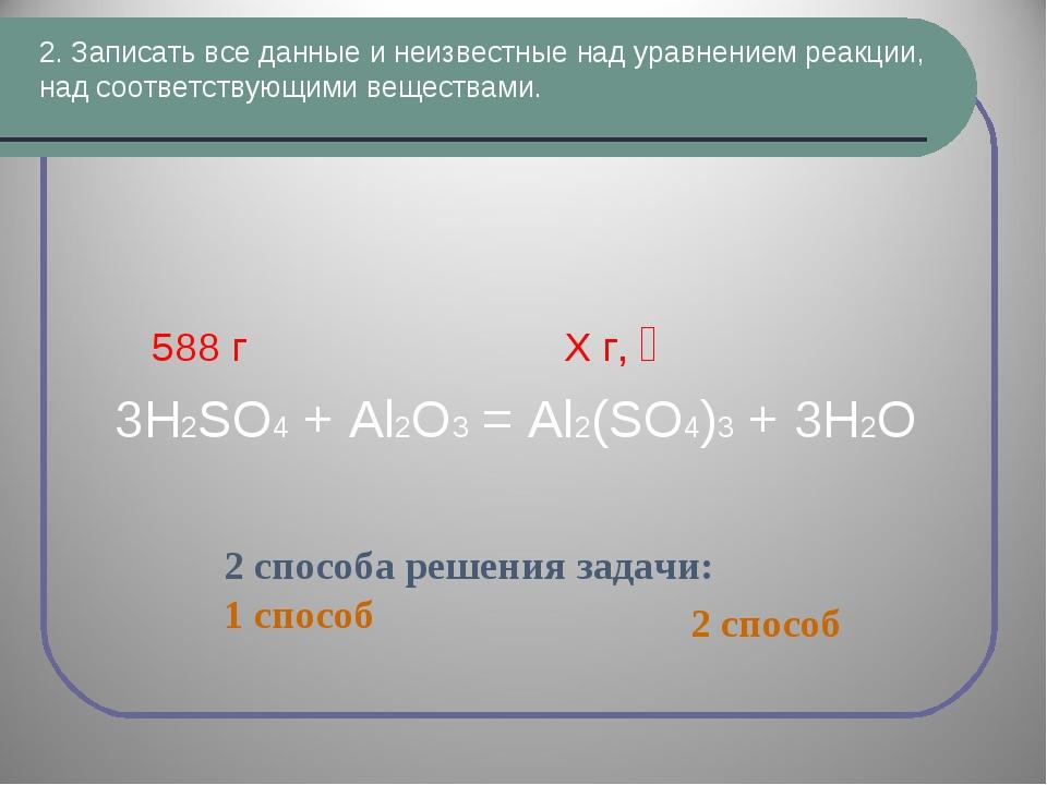 2. Записать все данные и неизвестные над уравнением реакции, над соответствую...