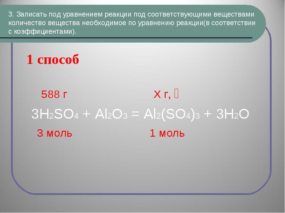 1 способ 3. Записать под уравнением реакции под соответствующими веществами к...