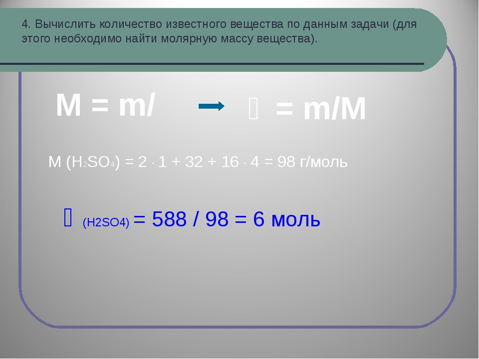 4. Вычислить количество известного вещества по данным задачи (для этого необх...