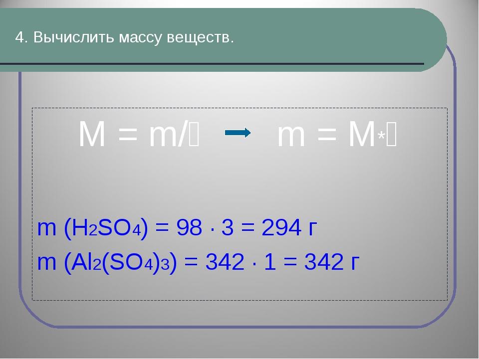 4. Вычислить массу веществ. M = m/٧ m = M*٧ m (H2SO4) = 98 · 3 = 294 г m (Al2...