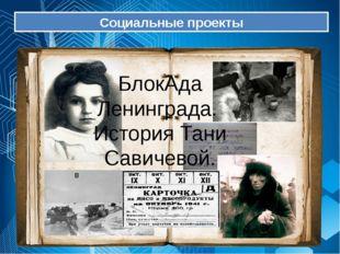 Социальные проекты БлокАда Ленинграда. История Тани Савичевой. в