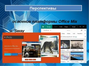 Перспективы освоение платформы Office Mix и Sway