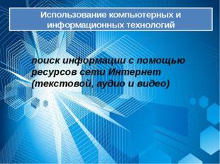 Использование компьютерных и информационных технологий поиск информации с по