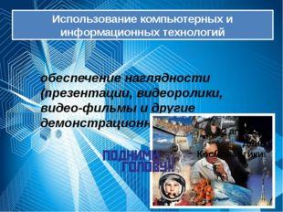 Использование компьютерных и информационных технологий обеспечение нагляднос