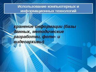 Использование компьютерных и информационных технологий хранение информации (