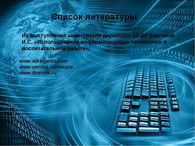 Список литературы Из выступления заместителя директора по ВР Каргиной И.С. «...