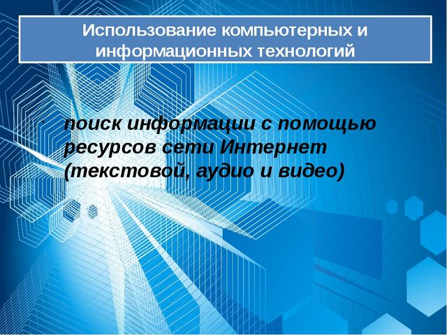 Использование компьютерных и информационных технологий поиск информации с по...