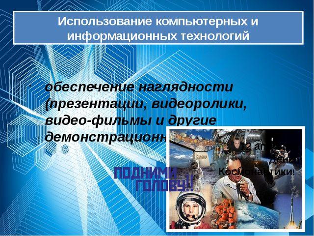 Использование компьютерных и информационных технологий обеспечение нагляднос...