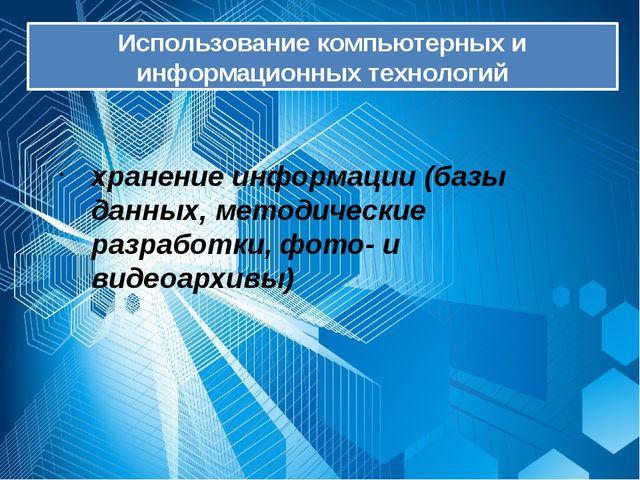 Использование компьютерных и информационных технологий хранение информации (...
