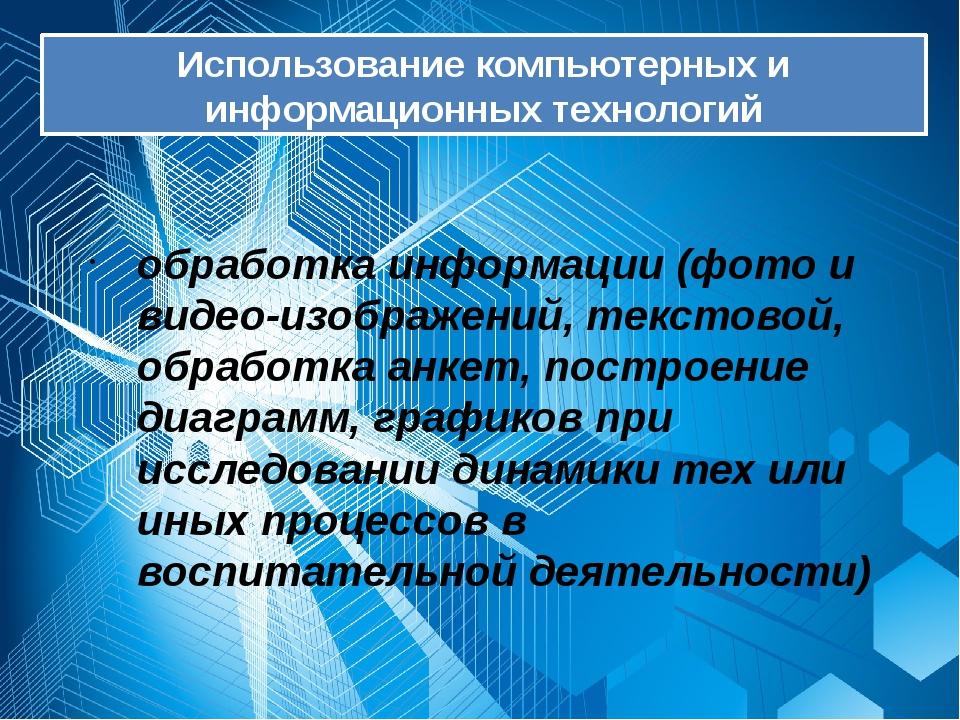 Использование компьютерных и информационных технологий обработка информации...