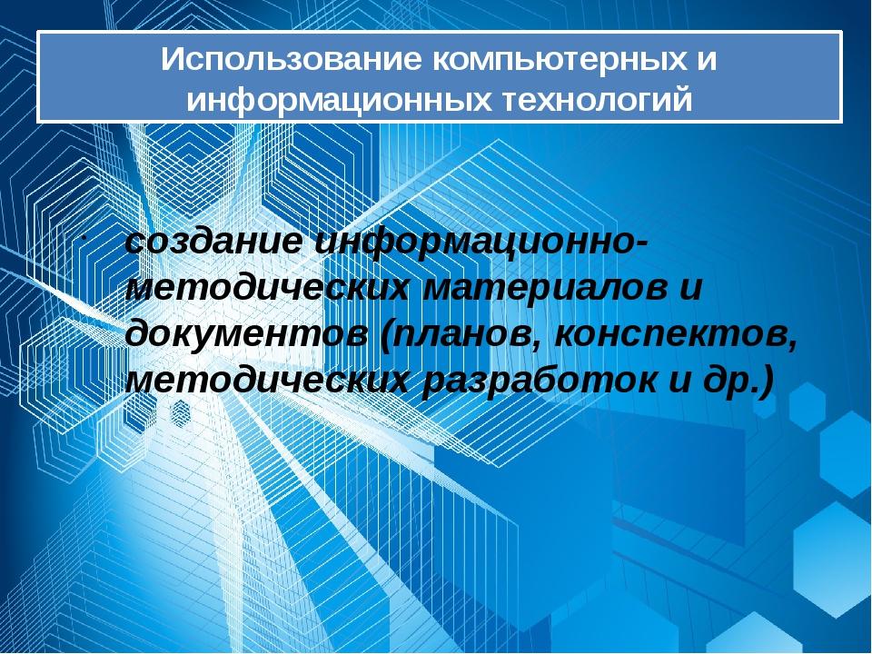 Использование компьютерных и информационных технологий создание информационн...