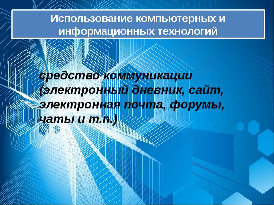 Использование компьютерных и информационных технологий средство коммуникации...