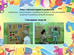 Зона сенсомоторного развития полностью удовлетворяет потребности детей в сенс
